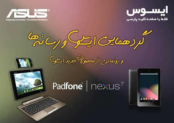 Asus In Iran 04 رونمایی رسمی از تبلت نکسوس 7 و پدفون ایسوس در ایران