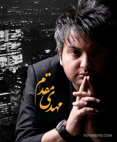 دانلود آهنگ تازه و زیبای ایران با صدای مهدی مقدم