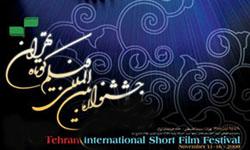 برنامه های روز چهارم جشنواره بین المللی فیلم کوتاه تهران اعلام شد