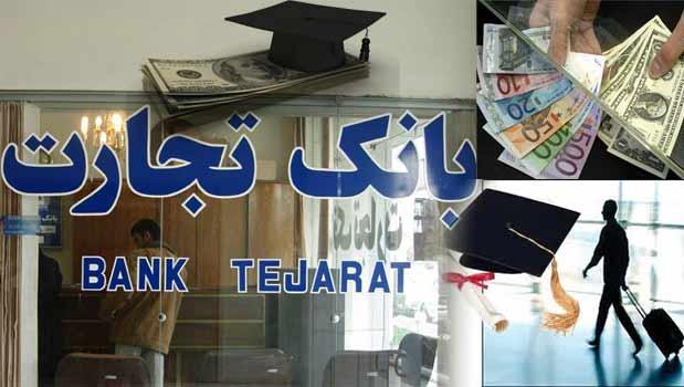 دانشجویان غیربورسیه، ارز مبادلهای می گیرند
