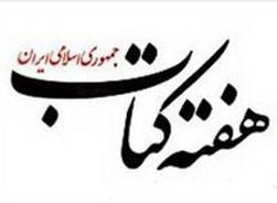 """ندامتگاه های تهران در """"هفته کتاب"""" دارای نمایشگاه کتاب میشوند"""