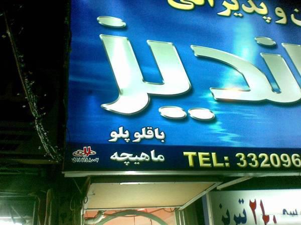 سوژه های خنده دار ایرانی