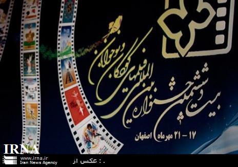 جشنواره بین المللی فیلم های کودک و نوجوان در اصفهان به کار خود پایان داد