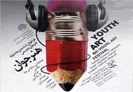 مهلت ارسال آثار به ششمین جشنواره تجسمی هنر جوان تمدید شد