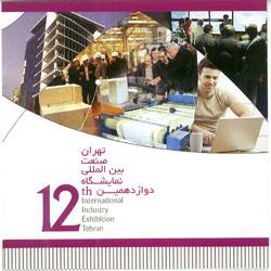 حضور شرکت لیزینگ اقتصادنوین در دوازدهمین نمایشگاه بینالمللی صنعت تهران