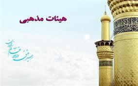 """برگزاری نشست """"اخلاق عرفانی"""" در دانشگاه شهید عباسپور/افتتاحیه هیات مذهبی خواهران"""