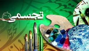 دومین جشنواره هنرهای تجسمی کودک و نوجوان،