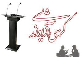 """برگزاری کرسی آزاداندیشی """"جایگاه دین در حاکمیت"""" در دانشگاه خواجه نصیر"""