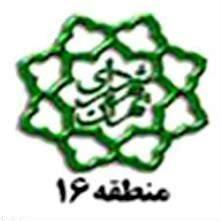 امضا ۲۳ تفاهمنامه در جهت خدمت رسانی به شهروندان منطقه ۱۶