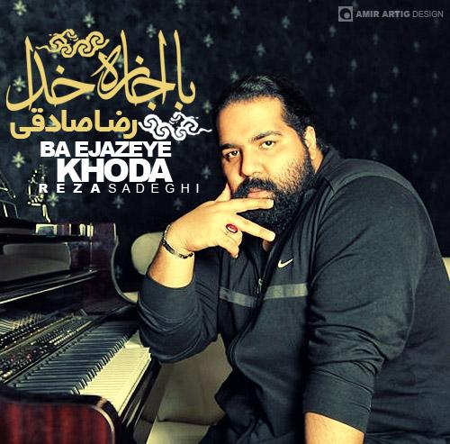 دانلود آهنگ جدید با اجازه خدا با صدای دلنشین رضا صادقی