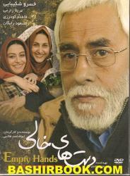 """""""دست های خالی"""" خسرو شکیبایی در پیشگاه امام حسین(ع) لبریز از اجابت شد +تصاویر"""