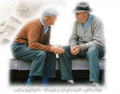 پاسخ سازمان تامین اجتماعی : افراد مسن برای بازنشستگی باید ۱۰ سال سابقه بیمه داشته باشند /سئوال دارید تماس بگیرید