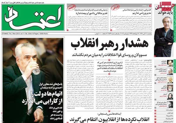 نتیجه تصویری برای تیتر روزنامه های امروز تهران