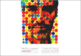 نمایشگاه آثار کیکو فارکاس طراح گرافیک برزیلی در تهران