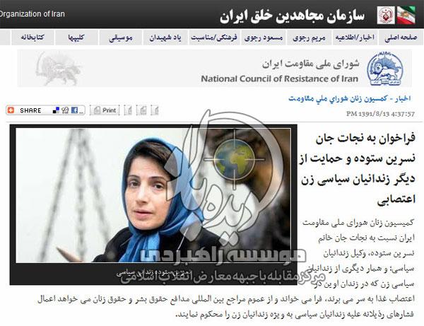 حمایت صریح منافقین از ستوده+سند