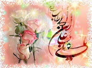 پیام تبریک عید غدیر 97