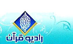 رویدادهای قرآنی ایران و جهان را از پایگاه اینترنتی رادیو قرآن پیگیری نمایید