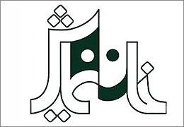 خانه نمایش ایام شهادت امام حسین(ع) اجرا نخواهد داشت
