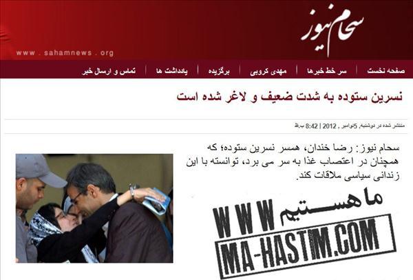 بی بی سی فارسی و پایگاه اینترنتی های ضدانقلاب دروغ گفتند+اسناد و تصاویر