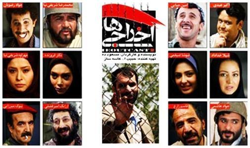 «کلاه قرمزی» هم نتوانست/ «اخراجیها۲» همچنان پرفروشترین فیلم تاریخ سینمای ایران