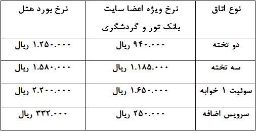 هتل ۴* آریو برزن ، شیراز
