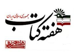"""کرسی های آزاداندیشی بیستمین """"هفته کتاب"""" در مازندران برگزار میشود"""