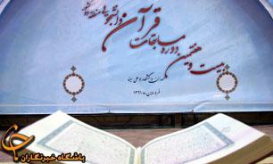 به روز رسانی اطلاعات مدیران موسسات قرآنی در دستور کار است