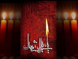 مراسم عزاداری حضرت ابا عبدالله الحسین(ع)