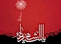 مراسم سوگواری سومین روز شهادت امام حسین (ع)