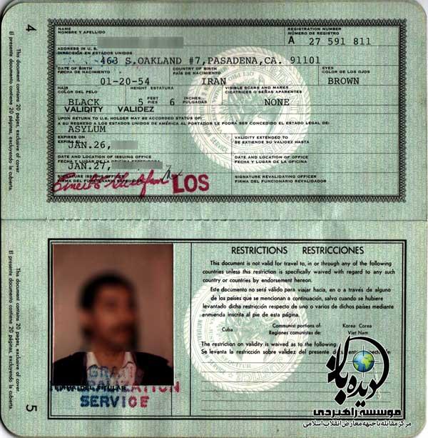 ویزای تردد پناهندگان در آمریکا در میان لوازم منافقین+تصویر