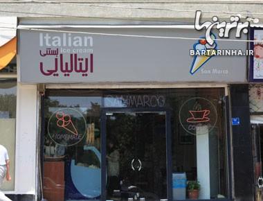 پیشنهاد برای بستنی خورهای تهرانی