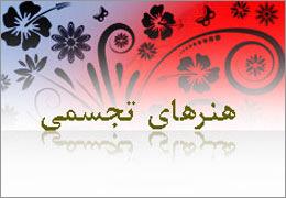 داستانهای شاهنامه در نگارخانه ابوالفضل عالی