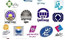 خبرگزاری فارس: انجمن حرفهای صنعت بیمه تأسیس شد