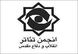 همکاری انجمن تئاترانقلاب و موزه دفاع مقدس