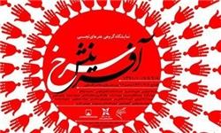 نمایشگاه آفرینش سرخ در موزه هنرهای معاصر