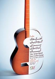 کتاب «آهنگ های گروه آریان برای گیتارنوازی آسان» رونمایی می شود