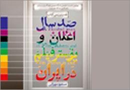 کتاب˝صدسال اعلان و پوستر فیلم در ایران˝ بررسی میشود