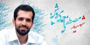 """رونمایی از نقاشی چهره """"شهید احمدی روشن"""""""