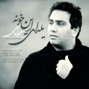 دانلود قطعه شنیدنی «یلدای این خونه» با صدای مسعود امامی