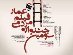 """سخرانی حسن رحیم پور با موضوع """"سینما و سبک زندگی"""""""