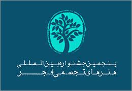 آثار ۲۳ کشور جهان به پنجمین جشنواره تجسمی فجر رسیده است