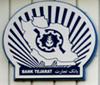مشارکت بانک تجارت در آزادی زندانیان بدهکار دیه