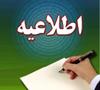 ادارات تهران فردا تعطیل است؟ + اخبار تعطیلی ادارات تهران فردا
