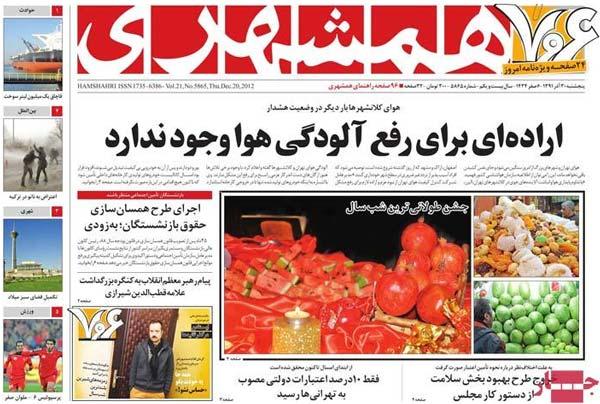 تیتر روزنامه های امروز صبح ۳۰ آذر ۹۱