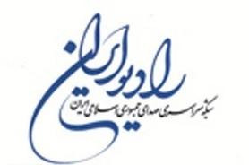 شب یلدا در رادیو ایران