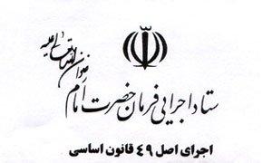 توضیح شهرداری منطقه ۱۸ تهران در خصوص ساخت یک مجتمع فرهنگی