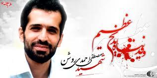 دیدار دانشجویان دانشگاه تهران با خانواده شهید احمدیروشن