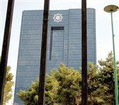بانک مرکزی: سود سپرده گذاران بر اساس نرخ مبادلهای محاسبه میشود