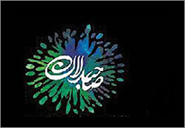 چهارمین نشست جشنواره تئاتر صاحبدلان برگزار میشود