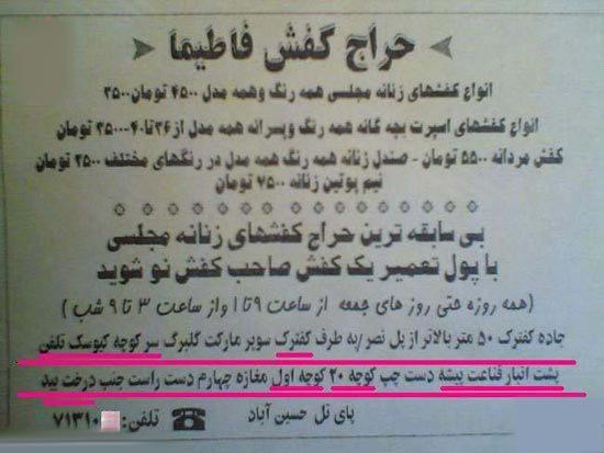 صحنه های عجیبی که فقط در ایران میشه دید!